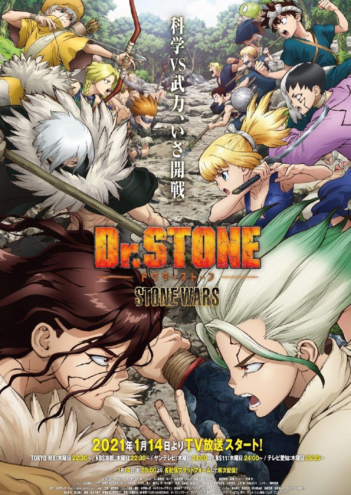 """Este es el póster de la segunda temporada de """"Dr. Stone"""" (Foto: TMS Entertainment)"""