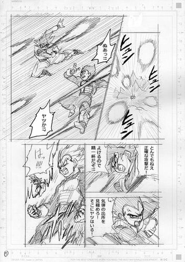 Bocetos del episodio 72 de Dragon Ball Super